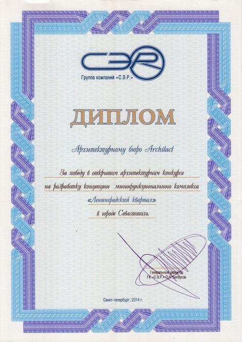 AWARD Sevastopol